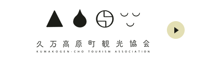 Kumakogen Tourism Association