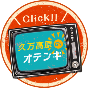 Click!!久万高原のお天気
